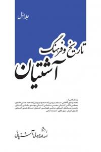 تاریخ و فرهنگ آشتیان (دوره 3 جلدی)