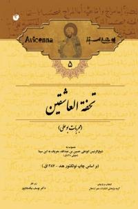 تحفة العاشقین (بر اساس چاپ نولکشور هند - 1287)