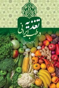 تغذیه در طب ایرانی
