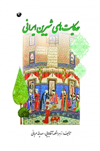 حکايت هاي شيرين ايراني