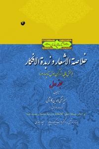 خلاصة الاشعار(3جلدی)