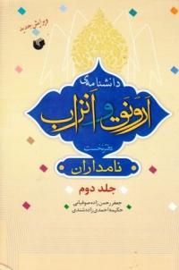 دانشنامه ارونق و انزاب (2جلدی)