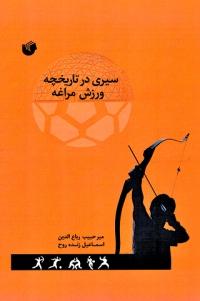 سيري در تاريخچه ورزش مراغه