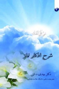شرح اذکار نماز