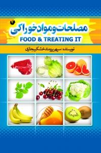 مصلحات و مواد خوراکي