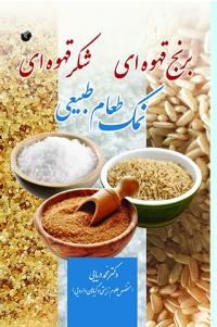 نمک طعام طبيعي،برنج قهوه اي و شکر قهوه اي