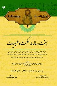 هفت رساله در حکمت و طبیعیات (بر اساس چاپ قسطنطنیه - 1298 - قاهره 1989م)