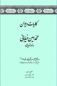 کلیات دیوان محمد امین خیابانی (دلسوز تبریزی)
