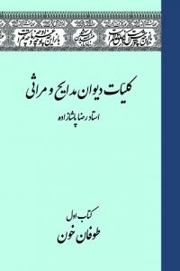 کلیات دیوان مدایح و مراثی استاد رضا پاشازاده (کتاب اول طوفان خون)